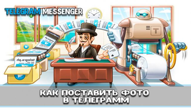 postavit-foto-telegramm-9.jpg
