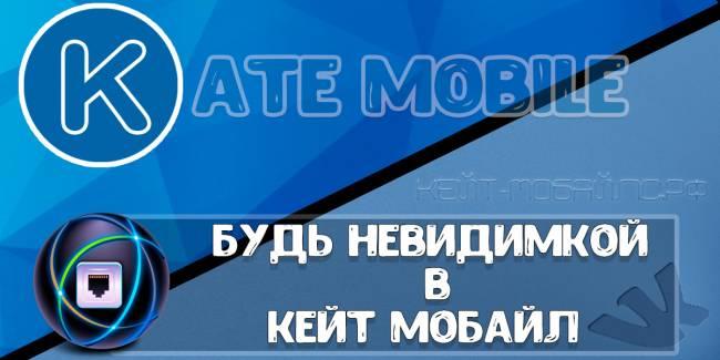 Byd-nevedimkou-v-kate-mobile.jpg