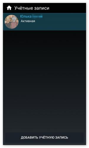 upravlenie-uchetnymi-zapisyami-v-kate-mobile.png