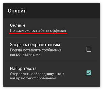 rezhim-nevidimki-v-kate-mobile.png