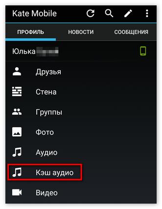 keshirovanie-muzyki-v-kate-mobile.png