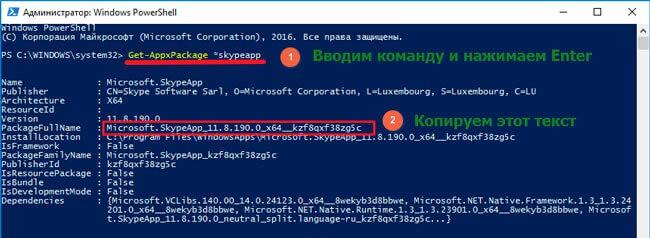 2-install-delete-skype-windows-10.jpg