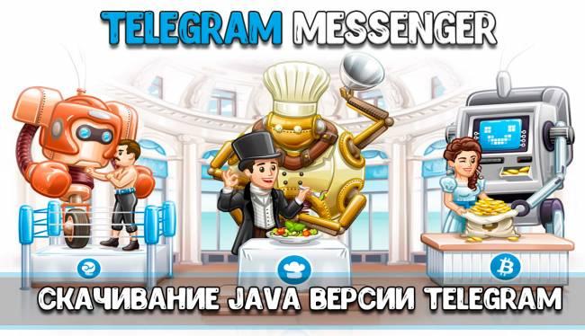 telegram-java-1.jpg