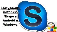 Kak-udalit-istoriyu-Skype-v-Android-1.jpg
