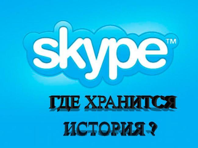 gde-xranitsya-istoriya-skype.jpg