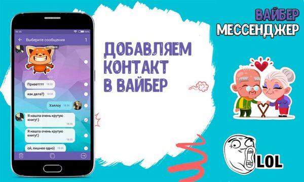 kakvvayberedobavitkontaktizukrainivrossi_E12A6522.jpg