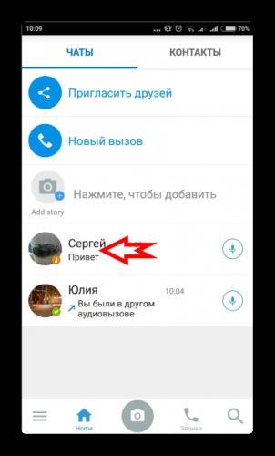 Vybrat-chat-s-interesuyushhim-chelovekom.png