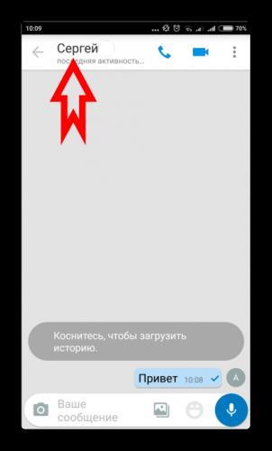 Nazhat-na-imya-polzovatelya-v-otkrytom-chate.png