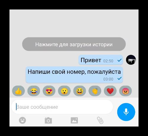 Prosba-napisat-nomer-v-okne-perepiski-imo.png