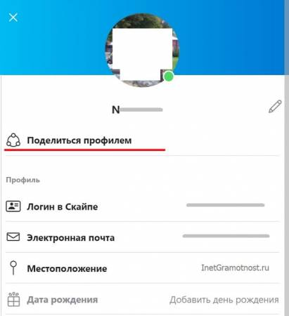 podelitsya-profilem-skajpa.jpg