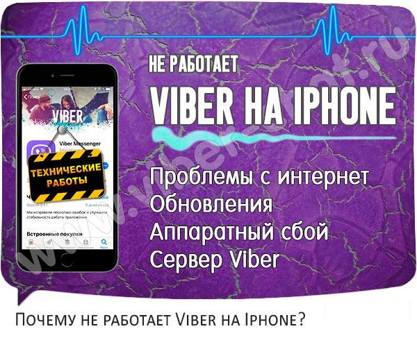Ne-rabotaet-viber-na-iphone-head-wpp1605809078328.jpg