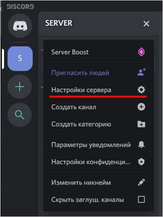 nastrojki-servera-discord-2.jpg