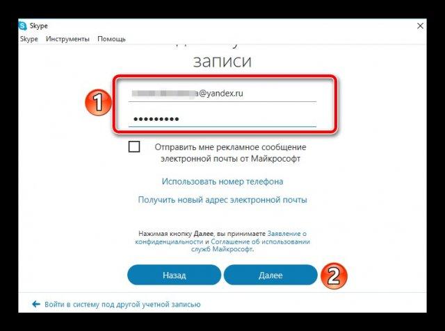 zareg-skype-3-640x477.jpg
