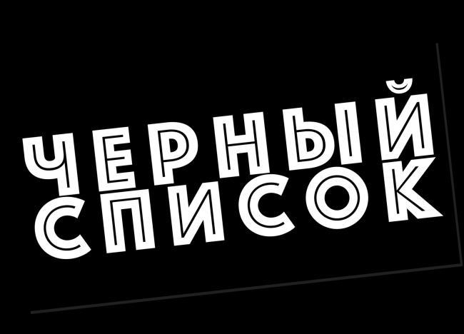 CHernyj-spisok-Logo.png