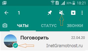 kak-ubrat-zvuk-v-chate-whatsapp-android.png
