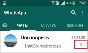 perecherknutyj-dinamik-chat-whatsapp-stal-bezzvuchnym-android.png