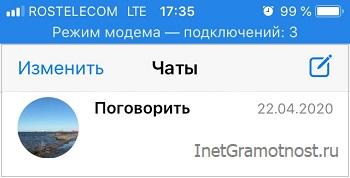 chat-whatsapp-vyklyuchit-zvuk-iphone.jpeg