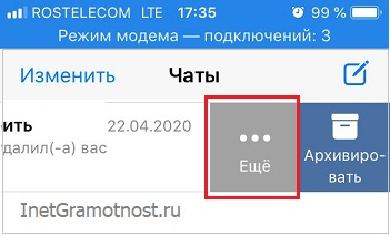 ikonki-dlya-nastrojki-chata-whatsapp-iphone.jpeg