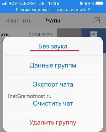 menyu-nastroek-chata-whatsapp-iphone.jpg