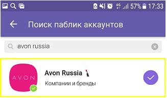 Ssylka-na-ofitsialnyj-kanal-Avon-v-Viber.png