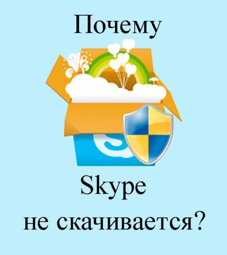 pochemu-ne-skachivaetsya-skype-1.jpg
