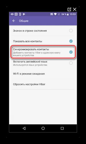 Sinhronizatsiya-kontaktov-v-Vibere.png