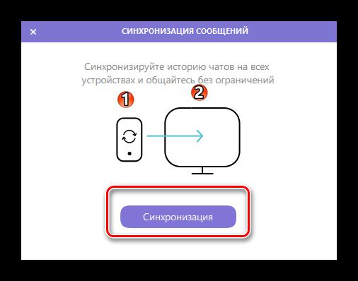 Sinhronizatsiya-kontaktov-na-kompyutere.png
