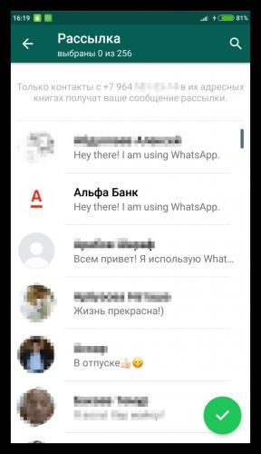 kak-sdelat-rassylku-v-whatsapp-2.png