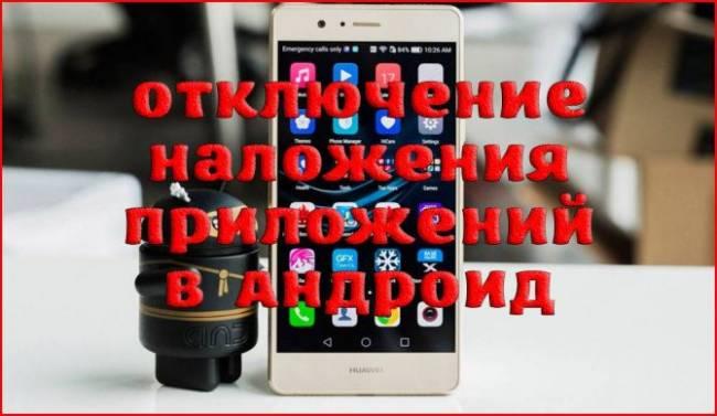 pp_image_60644_p867mlc0otchto-takoe-nalozheniya-v-android.jpg