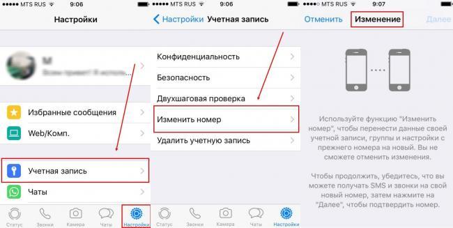 kak-yznat-svoi-nomer-whatsapp6.jpg