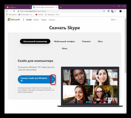 Prosmotr-vseh-dostupnyh-versij-Skajpa-na-oficzialnom-sajte-dlya-skachivaniya-Windows-10.png