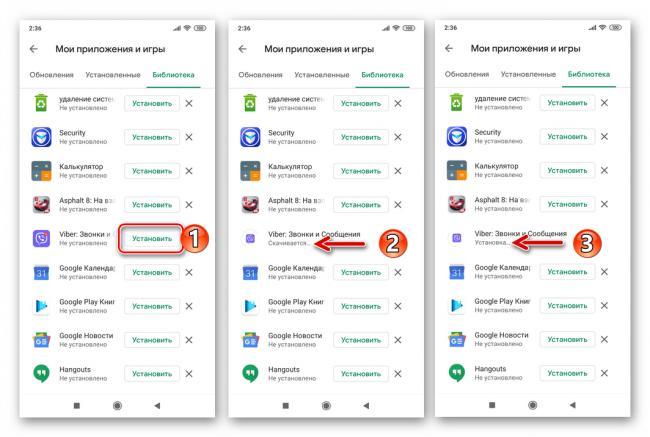 viber-dlya-android-ustanovka-messendzhera-iz-razdela-moi-prilozheniya-i-igry-v-google-play.png