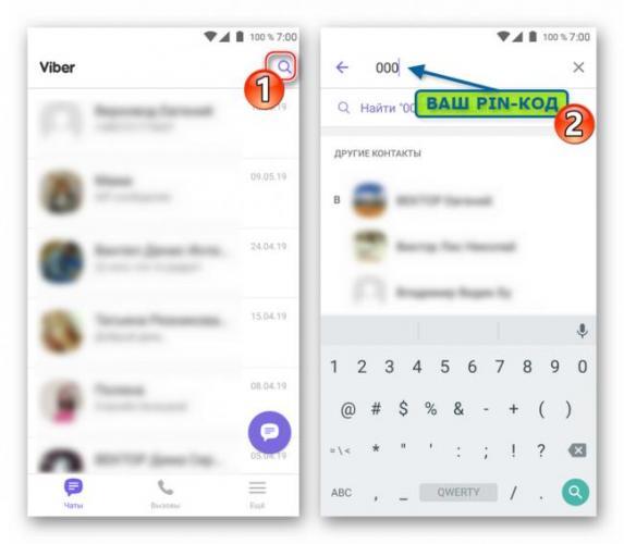 Viber-dlya-Android-Vvod-PIN-koda-v-pole-poiska-messendzhera-dlya-otkrytiya-skrytyh-chatov.png
