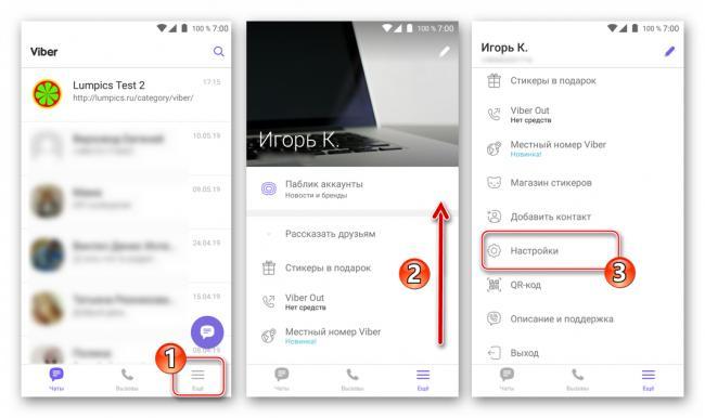 Viber-dlya-Android-Perehod-v-Nastrojki-messendzhera-dlya-sbrosa-PIN-koda-skrytyh-chatov.png