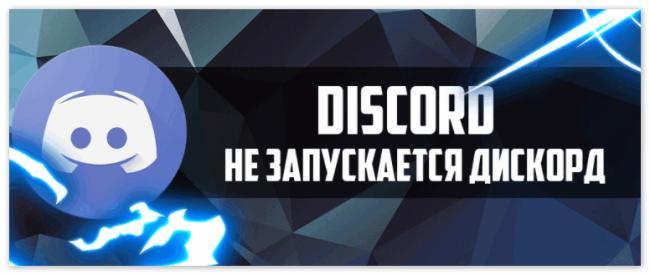 ne-ustanavlivaetsya-diskord.png