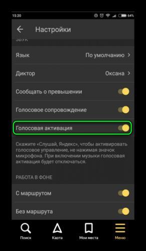 Выключение-голосовой-активации-WhatsApp.png