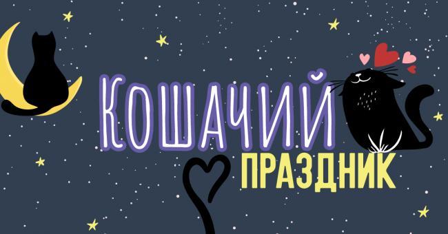 cat-celebration-blog-RU.png