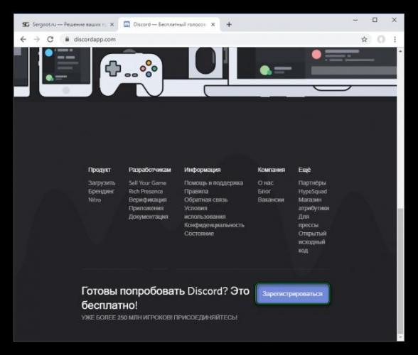 Knopka-Zaregistrirovatsya-na-ofitsialnom-sajte-Discord.png