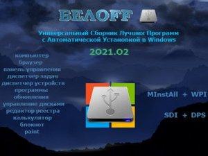 beloff-202102-avtorskaja-razdacha-1.jpg