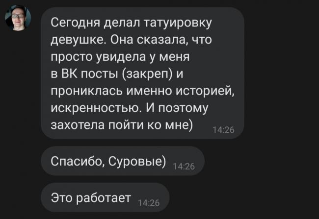 tatuirovschik.jpg