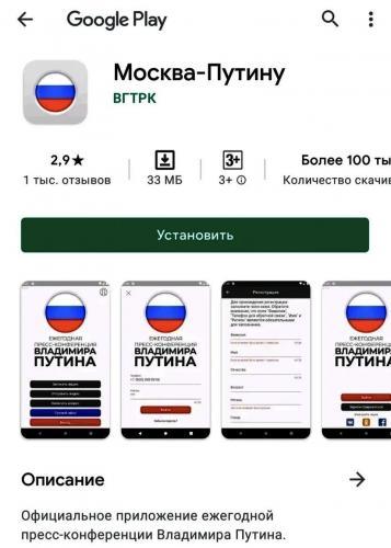 skachat-prilozhenie-moskva-putinu-na-smartfon-e1606965642688.jpg