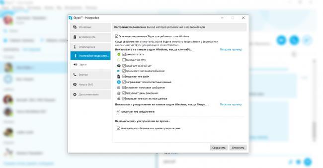 Skype-nastroyki-uvedomleniy-dlya-rabochego-stola-Windows.png