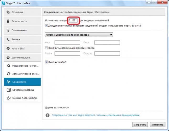 Nomer-ispolzuemogo-porta-v-Skype.png