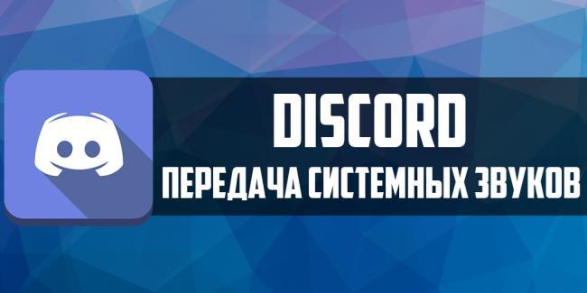 discord-sistemnie-zvuki.png