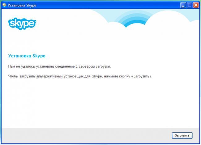 ne-udalos-ustanovit-soedinenie-s-serverom-zagruzki-skype.png