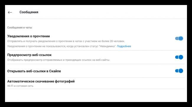 Stranitsa-Soobshheniya-v-nastrojkah-Skype-na-planshete.png