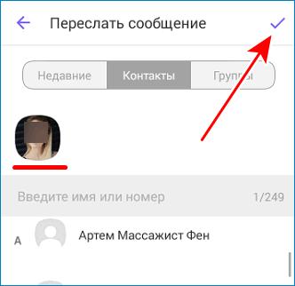 vybrat-kontakt-i-otpravit.png