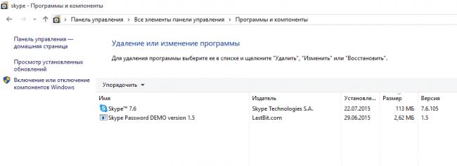 skype2-650x237.png