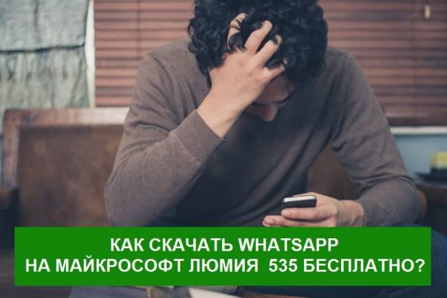 Kak-skachat-Vacap-na-Majkrosoft-ljumija-535-besplatno.jpg
