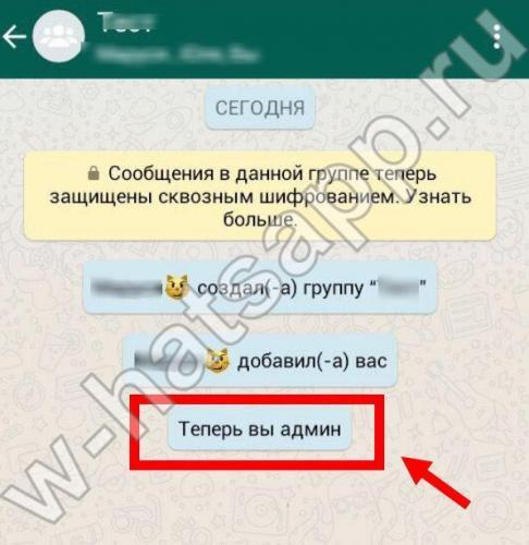kak-izmenit-administratora-v-vacap-4.jpg